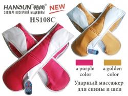 Массажер для шеи и плеч Hansun HS108C - Массажные пояса и воротники