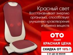 Массажная накидка с цветовой терапией Oto e-Lux EL-868 Rossi - Массажные накидки